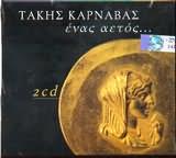 CD image TAKIS KARNAVAS / ENAS AETOS (2CD)