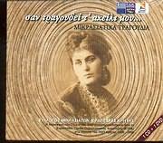 SYLLOGOS MIKRASIATON IERAPETRAS KRITIS / SAN TRAGOUDEI T AHEILI MOU (CD + DVD)
