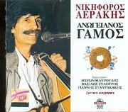 NIKIFOROS AERAKIS / ANOGEIANOS GAMOS (MAYROUDIS - V. XYLOURIS - G. STAYRAKAKIS)