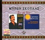 CD image MYRON SKOULAS / NYHTOPERPATIMATA - TA MYSTIKA TOU FEGGARIOU - 2 LP SE ENA CD