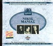 MOUSIKO - POIITIKO ARHEIO KRITIS 1955 - 1995 - 40 HRONIA / NIKOS MANIAS