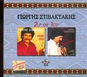 GIORGIS STIVAKTAKIS / <br>EROTIKOI KAYMOI - AGAPIS ONEIRA 2 LP SE 1 CD