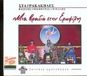 CD image STAYRAKAKIDES VASILIS NIKIFOROS MIHALIS / MIA VRADIA STIN EROFILI - ZONTANA