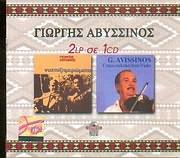 GIORGOS AVYSSINOS / NYHTOXIMEROMATA - KRITIKES MELODIES GIA VIOLI - 2 LP SE 1 CD