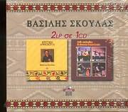 VASILIS SKOULAS / KRITIKI ANTHOLOGIA - SKOPOI KAI HOROI TIS KRITIS - 2 LP SE ENA CD