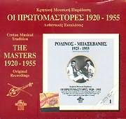 KRITIKI MOUSIKI PARADOSI / OI PROTOMASTORES 1920 - 1955 / RODINOS - BAXEVANIS
