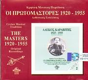 KRITIKI MOUSIKI PARADOSI / OI PROTOMASTORES 1920 - 1955 / ALEKOS KARAVITIS