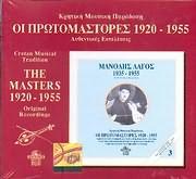 KRITIKI MOUSIKI PARADOSI / OI PROTOMASTORES 1920 - 1955 / MANOLIS LAGOS