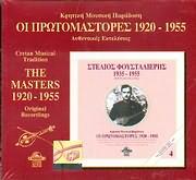 KRITIKI MOUSIKI PARADOSI / OI PROTOMASTORES 1920 - 1955 / STELIOS FOUSTALIERIS