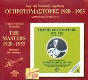 KRITIKI MOUSIKI PARADOSI / OI PROTOMASTORES 1920 - 1955 / GIORGIS KOUTSOURELIS