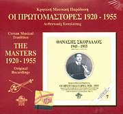 CD image KRITIKI MOUSIKI PARADOSI / OI PROTOMASTORES 1920 - 1955 / THANASIS SKORDALOS