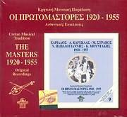 KRITIKI MOUSIKI PARADOSI / PROTOMASTORES 1920 - 1955 / HARILAOS - KAREKLAS - STRAVOS - PAPADOGIANNIS - MOUNTAKIS