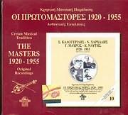 KRITIKI MOUSIKI PARADOSI / OI PROTOMASTORES 1920 - 1955 / S.KALOGERIDIS - N.HARHALIS - G.MAYROS - K.NAYTIS