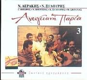CD image NIIFOROS AERAKIS - NIKOS XYLOURIS / ANOGIANI PAREA N 3