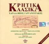 HARALABOS GARGANOURAKIS / <br>KRITIKA KLASIKA (SKOULAS - XYLOURIS - KONITOPOULOU) (2CD)