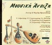 MOUSIKI ANOIXI / ANTONIS KAI MIHALIS FRAGKIADAKIS - ANDROULAKIS - GARGANOURAKIS - KOUNALIS