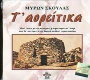 MYRON SKOULAS / T AOREITIKA