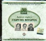 CD image MOUSIKO - POIITIKO ARHEIO KRITIS 1955 - 1995 - 40 HRONIA / KRITIKA SORDINA - GIORGIS VITOROS