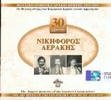 NIKIFOROS AERAKIS / <br>30 HRONIA