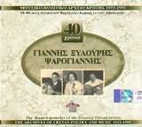 CD image GIANNIS XYLOURIS / PSAROGIANNIS 40 HRONIA