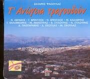 ZAHARIS FASOULAS / <br>T ANOGEIA TRAGOUDOUN AERAKIS - VRENTZOS - KALLERGIS - KALOMOIRIS - MANOURAS - XYLOURI - SKOULA