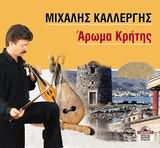 CD image MIHALIS KALLERGIS / AROMA KRITIS
