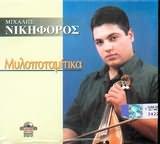CD image MIHALIS NIKIFOROS / MYLOPOTAMITIKA