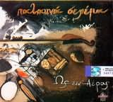 CD image ΠΑΛΑΙΙΝΑ ΣΕΦΕΡΙΑ / ΩΣ ΕΙΝ ΑΕΡΑΣ