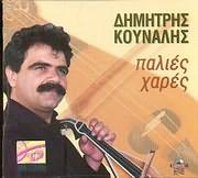 CD image ΔΗΜΗΤΡΗΣ ΚΟΥΝΑΛΗΣ / ΠΑΛΙΕΣ ΧΑΡΕΣ