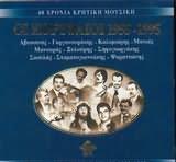 CD image ΚΡΗΤΙΚΗ ΜΟΥΣΙΚΗ 40 ΧΡΟΝΙΑ / ΟΙ ΚΟΡΥΦΑΙΟΙ 1955 - 1995 (10 CD)