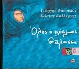 CD image GIORGOS FASOULAS KOSTAS KALLERGIS / OLOS O KOSMOS THALASSA