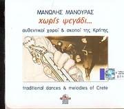 MANOLIS MANOURAS / HORIS PSEGADI - AYTHENTIKOI HOROI KAI SKOPOI TIS KRITIS