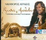 NIKIFOROS AERAKIS / <br>VRADIES AROLITHOU ZONTANO