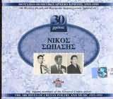 CD image NIKOS SOPASIS / 30 HRONIA