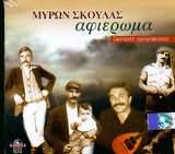 MYRON SKOULAS / <br>AFIEROMA ZONTANES IHOGRAFISEIS