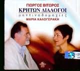 GIORGOS VITOROS / <br>KRITON DIALOGOI MANTINADOMAHIES MARIA KALOGERAKI