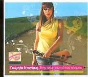 GEORGIA NTAGAKI / STIN AKRI AYTOU TOU KOSMOU