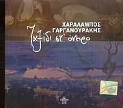 CD image HARALABOS GARGANOURAKIS / TAXIDI ST ONEIRO