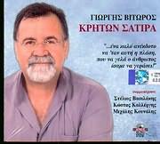 GIORGIS VITOROS / <br>KRITON SATIRA (SYMMETEHOUN: S. VASILAKIS - K. KALLERGIS - M. KOUNALIS)