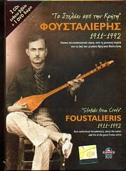 CD + DVD + BOOK image FOUSTALIERIS TO STELAKI APO TIN KRITI / 1911 - 1992 SPANIO OPTIKOAKOUSTIKO YLIKO (2 CD + DVD + VIVLIO)