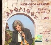 CD image NIKIFOROS AERAKIS / VRADIES AROLITHOU 2 - ZONTANA (LAOUTO: KOSTAS KALLERGIS)