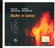 CD image ΓΙΩΡΓΗΣ ΦΑΣΟΥΛΑΣ - ΚΩΣΤΑΣ ΚΑΛΛΕΡΓΗΣ / ΦΩΘΙΑ ΤΣ ΑΓΑΠΗΣ