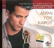 CD image NIKOLAS KARATZIS - PARIS PERYSINAKIS - GIORGIS KARATZIS / AGRIMI TOU KAIROU