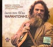 PSARANTONIS / EKEIA POU THELO (VASILIS XYLOURIS - GIORGIS STAYRAKAKIS [MIHALOBAS] )