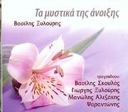 CD image VASILIS XYLOURIS / TA MYSTIKA TIS ANOIXIS (SKOULAS, ALEXAKIS, PSARANTONIS, GIORGIS XYLOURIS)