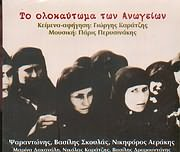 CD image TO OLOKAYTOMA TON ANOGEION / KEIMENA - AFIGISI: GIORGIS KARATZIS - MOUSIKI: P. PERYSINAKIS - PSARANTONIS