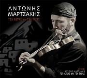 ANTONIS MARTSAKIS / <br>TSI HORAS KAI TSI RIZAS (2CD)