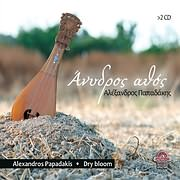 CD image for ΑΛΕΞΑΝΔΡΟΣ ΠΑΠΑΔΑΚΗΣ / ΑΝΥΔΡΟΣ ΑΘΟΣ (2CD)