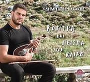 CD image for ΔΗΜΗΤΡΗΣ ΒΑΚΑΚΗΣ / ΚΟΝΤΡΑ ΚΑΙ ΠΕΙΣΜΑ ΣΤΟΝ ΚΑΙΡΟ
