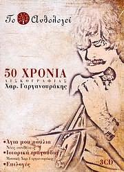 CD image for ���������� ������������� / 50 ������ ����������� (3CD)
